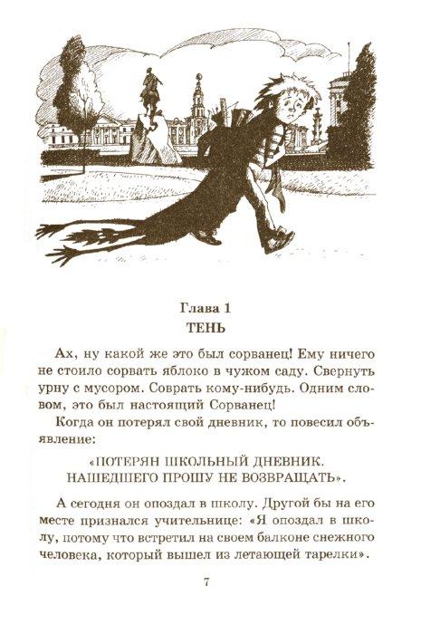 Иллюстрация 1 из 10 для Мой друг Васька Рогов - Константин Мелихан | Лабиринт - книги. Источник: Лабиринт