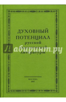 Духовный потенциал русской классической литературы: сборник научных трудов