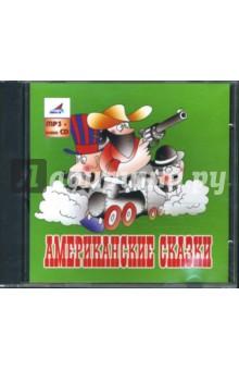 Американские сказки (CDmp3+audioCD)