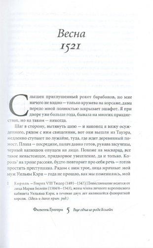 Иллюстрация 1 из 18 для Еще одна из рода Болейн - Филиппа Грегори | Лабиринт - книги. Источник: Лабиринт