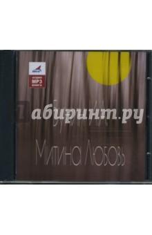 Митина любовь (CDmp3) диск с фильмам не торопи любовь диск в интернет магазине