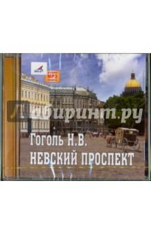 Невский проспект (CDmp3)