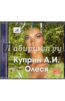 Олеся. Чудесный доктор (CDmp3) пояс доктор диск в спб в аптеке
