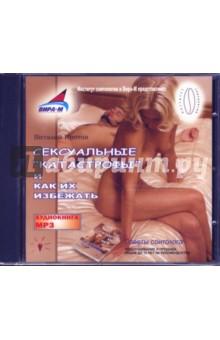 Zakazat.ru: Сексуальные катастрофы и как их избежать (CDmp3). Протов Виталий