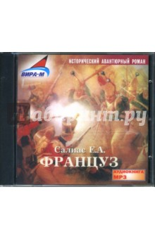 Француз (CDmp3) музыкальные диски rmg лучшее на mp3 александр маршал компакт диск mp3