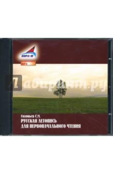 Русская летопись для первоначального чтения (CDmp3) ипотеку без первоначального взноса