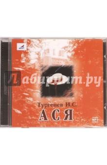 Ася (CDmp3)