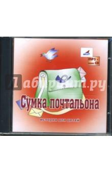Купить Сумка почтальона (CDmp3+audioCD), Вира-М, Аудиоспектакли для детей