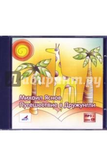 Путешествие в Дружунгли (CDmp3) cd диск guano apes offline 1 cd