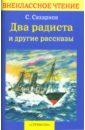 Сахарнов Святослав Владимирович Два радиста и другие рассказы цена