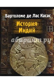 История Индий элитные книги эстет старинный цветочный этикет 531 з eb531 з