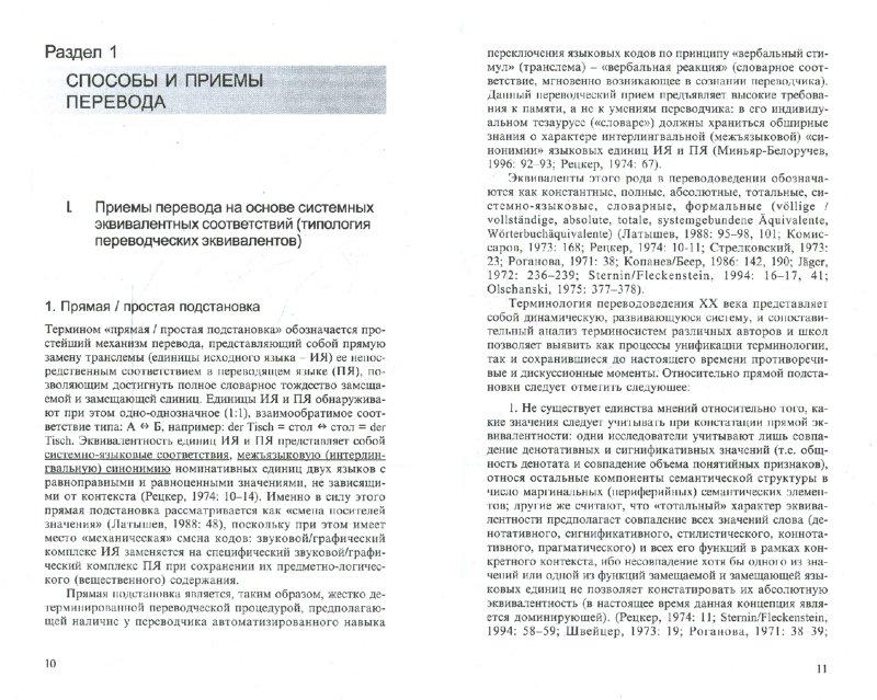 Иллюстрация 1 из 3 для Теория и практика перевода - Дзенс, Перевышина, Кошкаров | Лабиринт - книги. Источник: Лабиринт