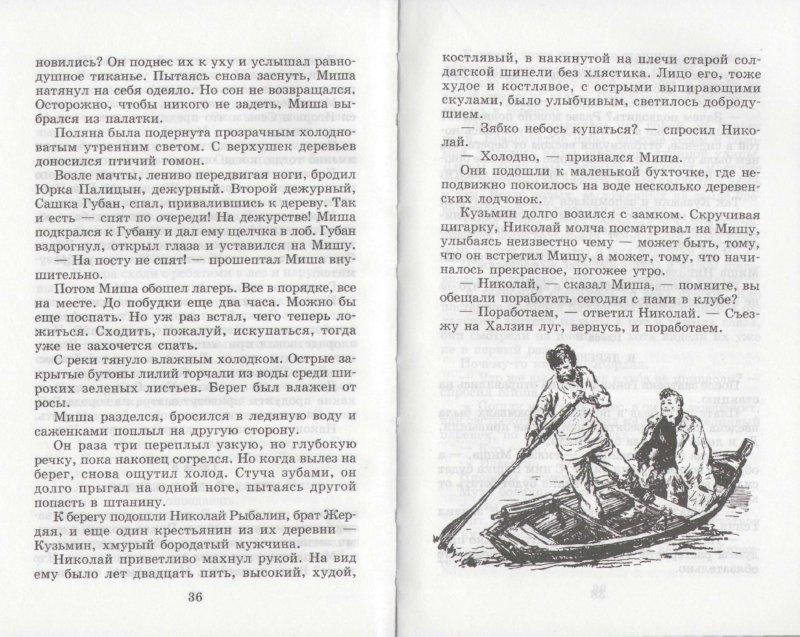 Иллюстрация 1 из 24 для Бронзовая птица - Анатолий Рыбаков | Лабиринт - книги. Источник: Лабиринт