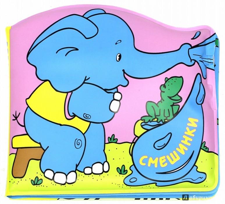 Иллюстрация 1 из 9 для Книжки-брызгалки. Смешинки | Лабиринт - книги. Источник: Лабиринт