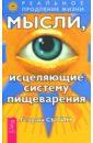 Сытин Георгий Николаевич Мысли, исцеляющие систему пищеварения