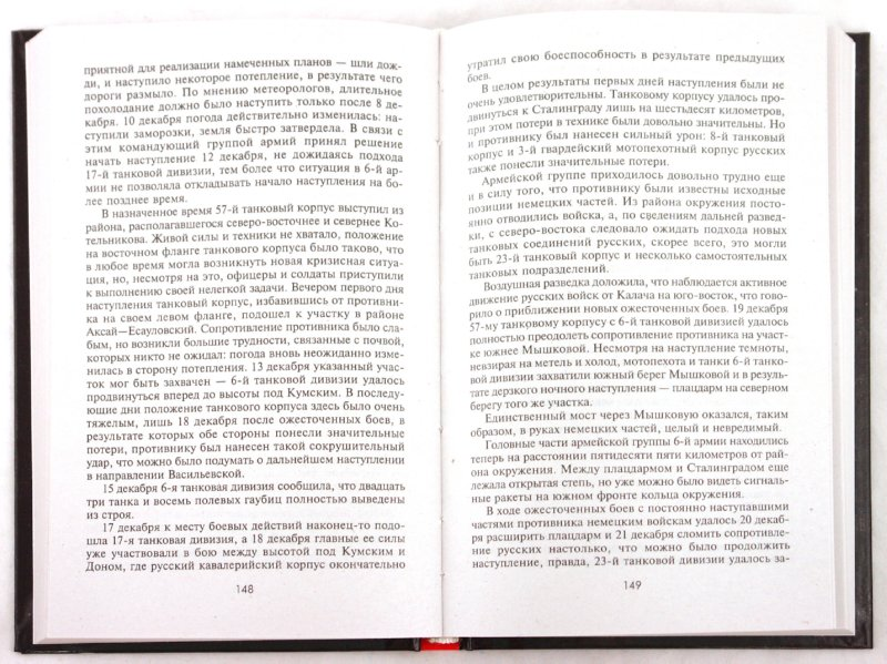 Иллюстрация 1 из 13 для Сталинград: Великая битва глазами военного корреспондента: 1942-1943 гг. - Хейнц Шретер | Лабиринт - книги. Источник: Лабиринт