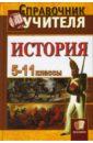Справочник учителя истории. 5-11 классы