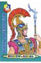 Посмотри и раскрась: Воины древности