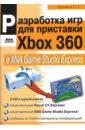Горнаков Станислав Геннадьевич Разработка компьютерных игр для приставки Xbox 360 в XNA Game Studio Express (+3CD)