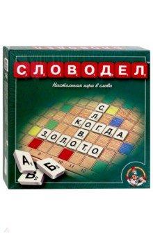 Игра: Словодел (00309) настольные игры десятое королевство настольная игра словодел