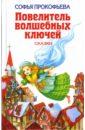 Прокофьева Софья Леонидовна Повелитель волшебных ключей