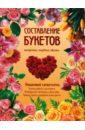 Фомина Ю., Сергиенко Ю. Составление букетов праздничных, свадебных, офисных. Пошаговый самоучитель