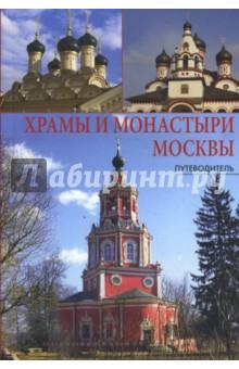 Храмы и монастыри Москвы. Путеводитель