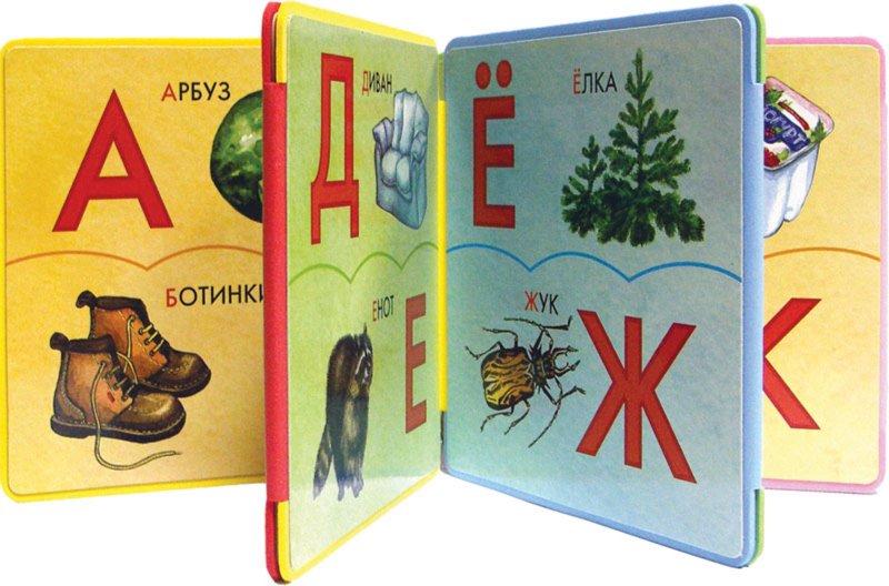 Иллюстрация 1 из 16 для Книжки-пышки-раскладушки. Азбука | Лабиринт - книги. Источник: Лабиринт