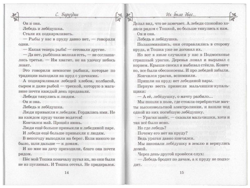Иллюстрация 1 из 11 для Вежливый бычок - Сергей Баруздин | Лабиринт - книги. Источник: Лабиринт