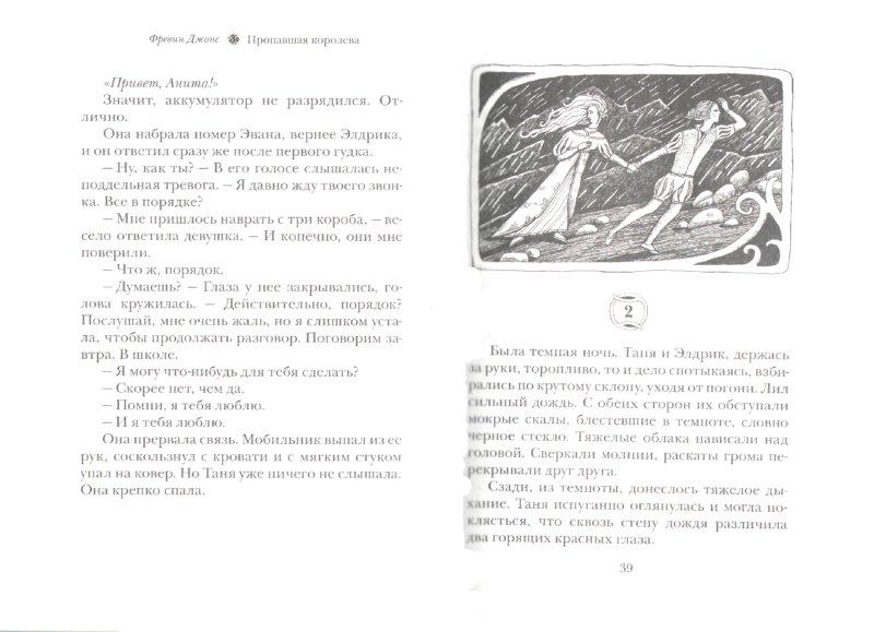 Иллюстрация 1 из 13 для Волшебная тропа: Книга 2. Пропавшая королева - Аллан Джонс   Лабиринт - книги. Источник: Лабиринт
