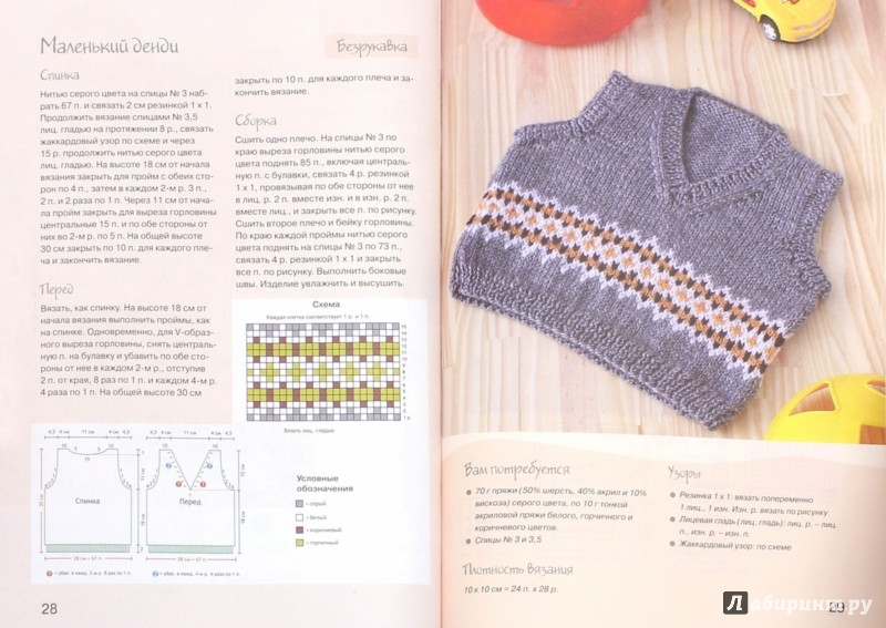 Иллюстрация 1 из 14 для Нарядный малыш. Вязание. Вышивка | Лабиринт - книги. Источник: Лабиринт
