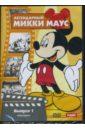 Легендарный Микки Маус № 1 (DVD). Джексон Уилфред, Дисней Уолт, Джиллет Берт, Айверкс Юби