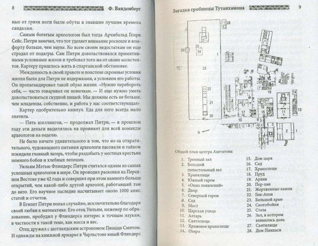 Иллюстрация 1 из 3 для Загадка гробницы Тутанхамона - Филипп Ванденберг | Лабиринт - книги. Источник: Лабиринт