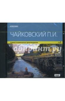 Zakazat.ru: Самые знаменитые произведения (CDmp3). Чайковский Петр Ильич