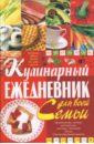 Мирошниченко Светлана Анатольевна Кулинарный ежедневник для всей семьи
