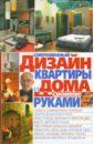 Современный дизайн квартиры и дома своими руками, Мирошниченко Светлана Анатольевна