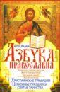 Отец Вадим Азбука Православия. азбука православия первые шаги к храму
