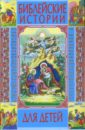 Хаткина Мария Александровна Библейские истории для детей.
