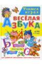 купить Хаткина Мария Александровна Веселая азбука недорого