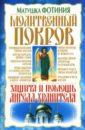 Матушка Фотиния Молитвенный покров. Защита и помощь ангела-хранителя бергольо х скорка а о небесном и о земном