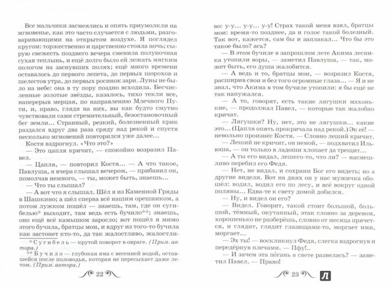 Иллюстрация 1 из 5 для Бежин луг. Муму - Иван Тургенев   Лабиринт - книги. Источник: Лабиринт