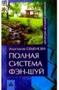 Полная система фэн-шуй, Семенова Анастасия Николаевна