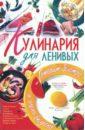 Обложка Кулинария для ленивых.