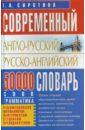 Англо-русский русско-английский современный словарь + грамматика,