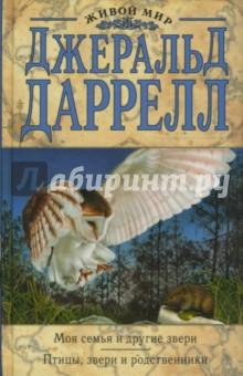 Обложка книги Моя семья и другие звери. Птицы, звери и родственники, Даррелл Джеральд