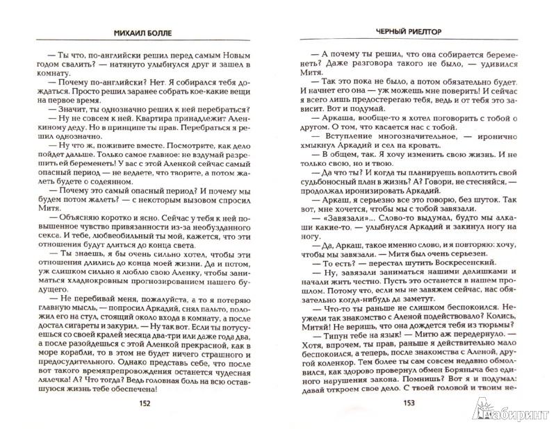 Иллюстрация 1 из 8 для Черный риелтор, или квадратные метры жулья - Михаил Болле   Лабиринт - книги. Источник: Лабиринт
