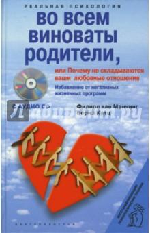 Во всем виноваты родители, или Почему не складываются ваши любовные отношения (+CD)