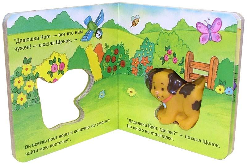Иллюстрация 1 из 2 для Щенок, который потерял косточку. Книжки-пищалки   Лабиринт - книги. Источник: Лабиринт