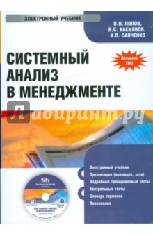 Системный анализ в менеджменте (CDpc) биттман марк кулинарная матрица
