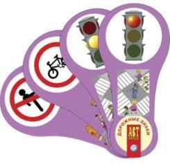 Иллюстрация 1 из 4 для Веер. Дорожные знаки | Лабиринт - канцтовы. Источник: Лабиринт